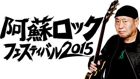 『阿蘇ロックフェスティバル 2015』メインビジュアル