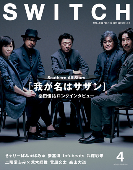『SWITCH Vol.33 No.4』表紙