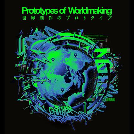 『世界制作のプロトタイプ』メインビジュアル