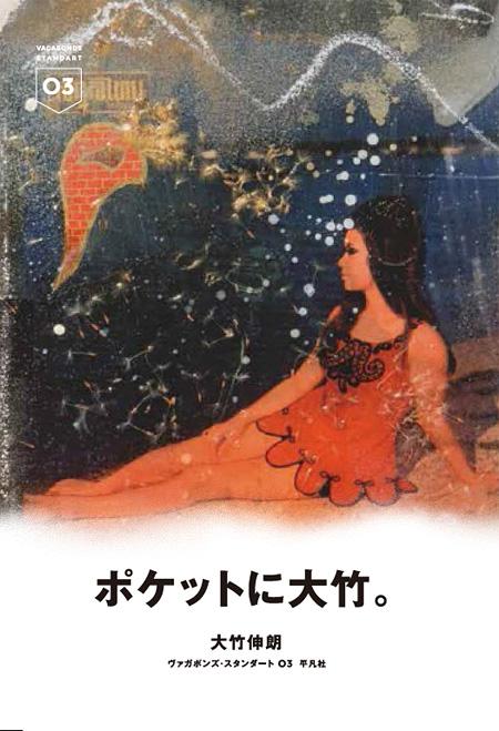 『ヴァガボンズ・スタンダート03 大竹伸朗』表紙