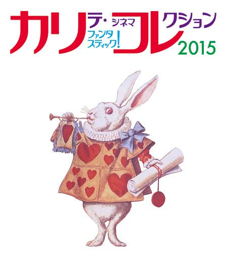 『カリテ・ファンタスティック!シネマコレクション2015』イメージビジュアル ©Pan Macmillan Limited Licensed by MUSASHINO KOGYO CO.,LTD. RMUSASHINO KOGYO CO.,LTD
