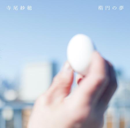 寺尾紗穂『楕円の夢』ジャケット