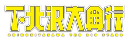 『下北沢大興行』ロゴ