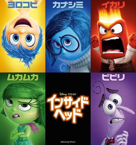 『インサイド・ヘッド』メインビジュアル ©2015 Disney/Pixar. All Rights Reserved.