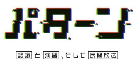 『パターン 「認識」と「演習」、そして「民間放送」』ロゴ