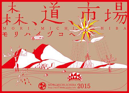 『森、道、市場2015~モリハイヅコヘ~』メインビジュアル