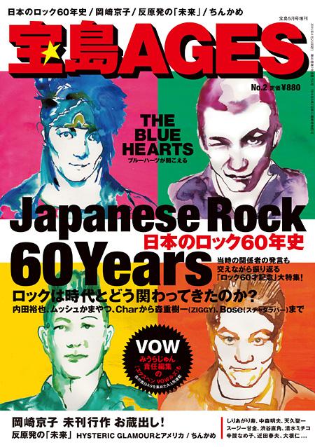 『宝島AGES No.2』表紙