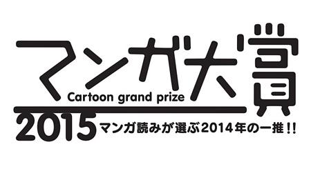 『マンガ大賞2015』ロゴ