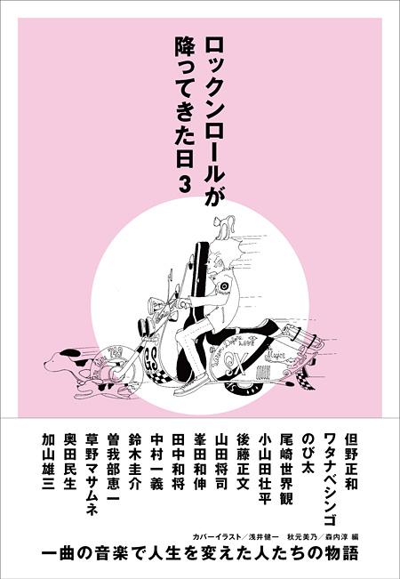 『ロックンロールが降ってきた日3』表紙