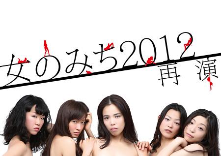 第5回ブス会*『女のみち 2012 再演』メインビジュアル