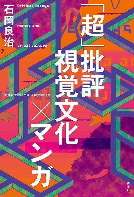 石岡良治『「超」批評 視覚文化×マンガ』表紙