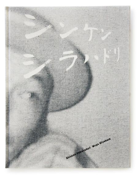 ブックデザイン賞 原耕一『シンケンシラハドリ』エディトリアル・ブックデザイン部門