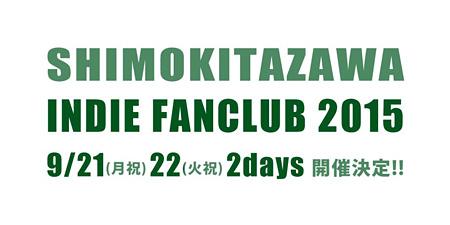 『Shimokitazawa Indie Fanclub 2015』オフィシャルサイトより