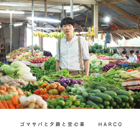 HARCO『ゴマサバと夕顔と空心菜』ジャケット