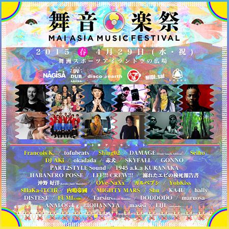 『舞音楽祭 2015 春~MAI ASIA MUSIC FESTIVAL~』告知ビジュアル