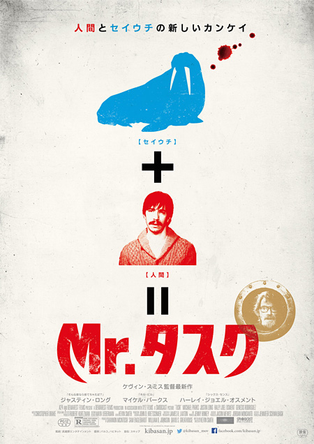『Mr.タスク』ティザービジュアル ©2014 Big Oosik, LLC, and SmodCo Inc. All Rights Resereved.
