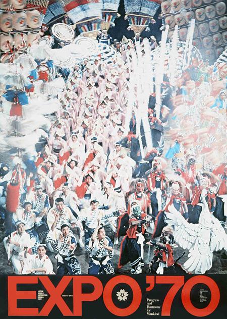 亀倉雄策『日本万国博覧会(海外向け「日本のまつり」)』1969年 大阪府蔵