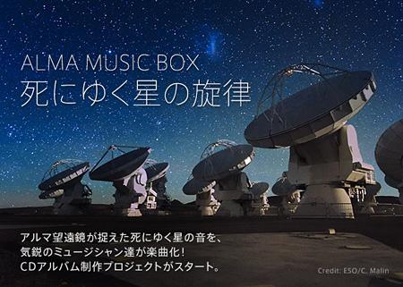 『ALMA MUSIC BOX:死にゆく星の旋律』コンピレーションアルバム制作プロジェクトビジュアル