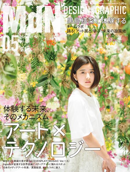 『月刊MdN 2015年5月号』表紙