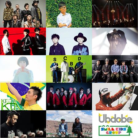 『夏びらきMUSIC FESTIVAL'15』第1弾出演者