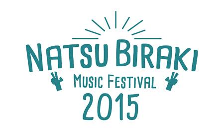 『夏びらきMUSIC FESTIVAL'15』ロゴ