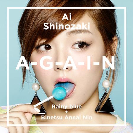 篠崎愛『A-G-A-I-N』完全生産限定盤ジャケット