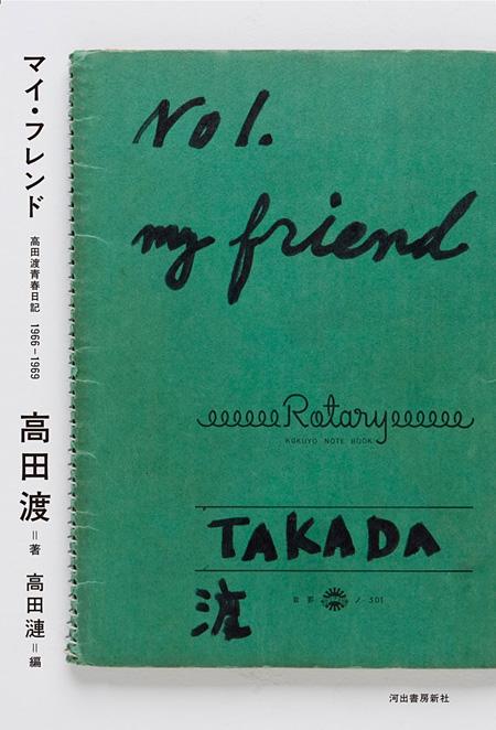 高田渡『マイ・フレンド―高田渡青春日記1966-1969』表紙