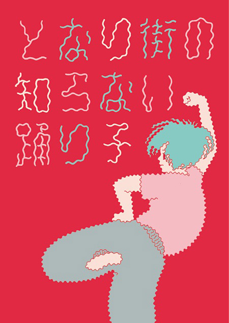 『となり街の知らない踊り子』チラシビジュアル イラスト:禺吾朗