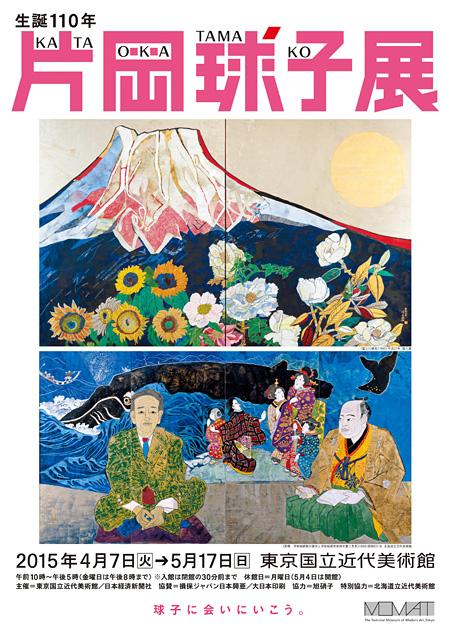 『生誕110年 片岡球子展』チラシビジュアル