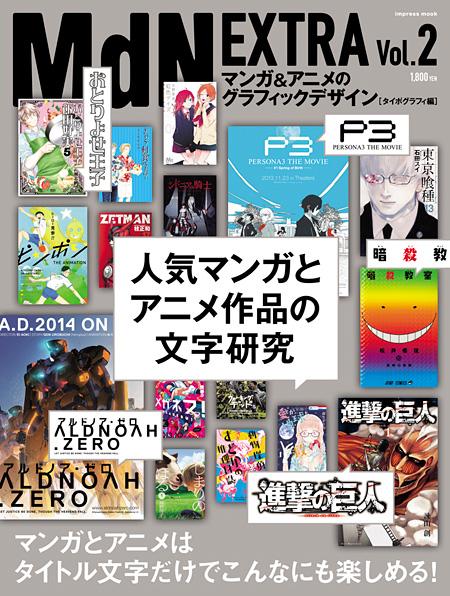 『MdN EXTRA Vol.2 マンガ&アニメのグラフィックデザイン タイポグラフィ編』表紙