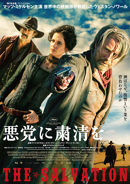 『悪党に粛清を』ポスタービジュアル ©2014 Zentropa Entertainments33 ApS, Denmark, Black Creek Films Limited, United Kingdom & Spier Productions (PTY), Limited, South Africa
