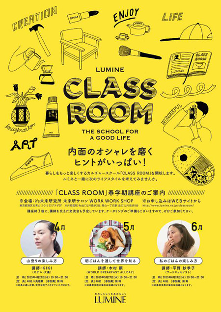 「CLASS ROOM ~THE SCHOOL FOR A GOOD LIFE~」フライヤービジュアル