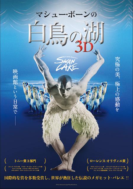 『マシュー・ボーンの「白鳥の湖」3D』ポスタービジュアル