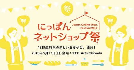 『にっぽんネットショップ祭』ビジュアル