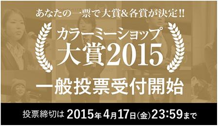 『カラーミーショップ大賞2015』ビジュアル