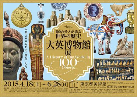 『大英博物館展―100のモノが語る世界の歴史』ポスタービジュアル