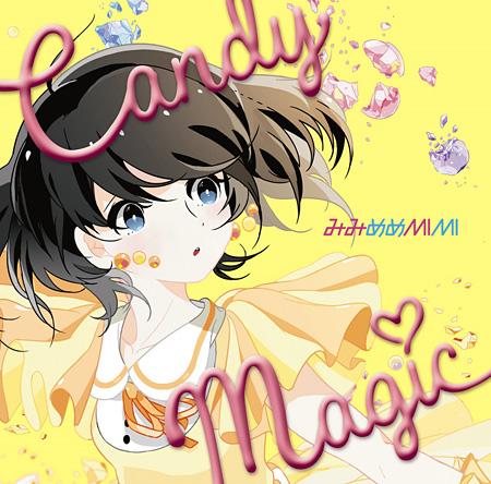 みみめめMIMI『CANDY MAGIC』みみめめMIMI盤ジャケット