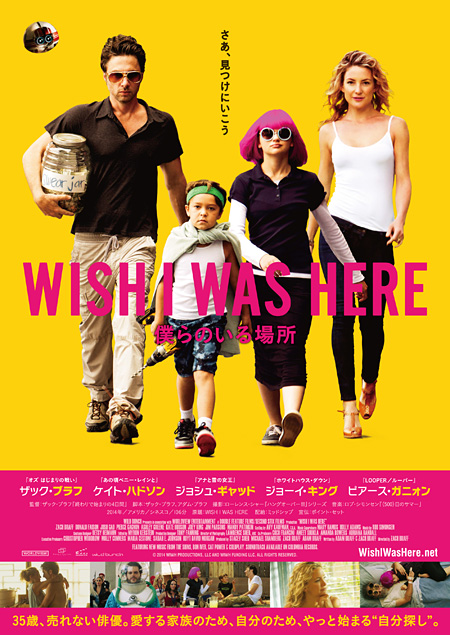 『WISH I WAS HERE/僕らのいる場所』