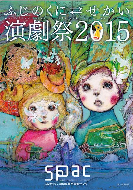 『ふじのくに⇄せかい演劇祭2015』メインビジュアル イラスト:前澤妙子