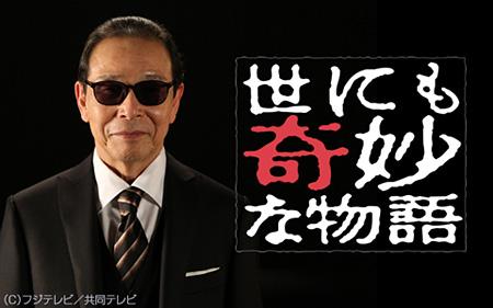 『世にも奇妙な物語 25周年スペシャル・春~人気マンガ家競演編~』メインビジュアル