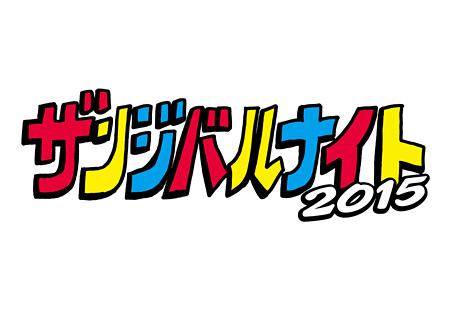 『ザンジバルナイト2015』ロゴ