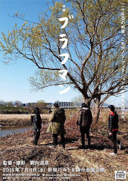 『ブラフマン』ポスタービジュアル ©2015 映画「ブラフマン」製作委員会