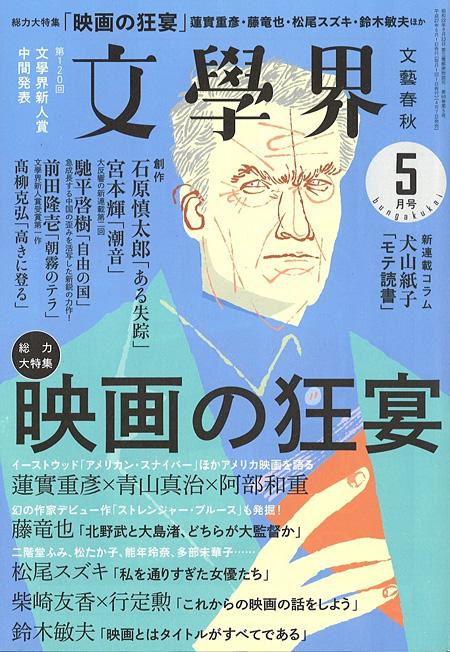 『文學界』2015年5月号表紙