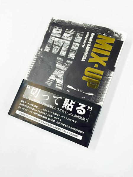 『「MIX-UP」 Kosuke KAWAMURA collage works』表紙