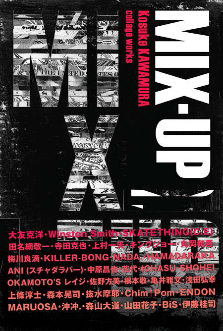 『Kosuke KAWAMURA collage Works「MIX-UP」』ビジュアル