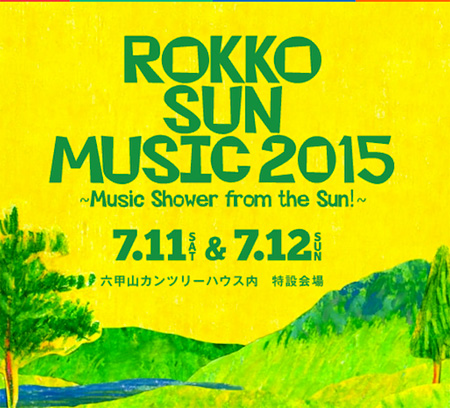 『ROKKO SUN MUSIC 2015 ~Music Shower from the Sun!~』メインビジュアル