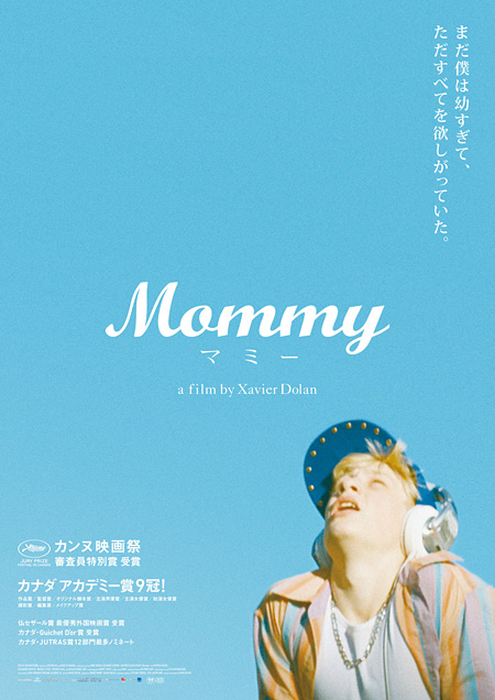 『Mommy/マミー』ポスタービジュアル Photo credit: Shayne Laverdière ©2014 une filiale de Metafilms inc.