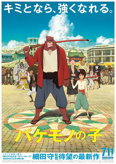『バケモノの子』ポスタービジュアル ©2015 THE BOY AND THE BEAST FILM PARTNERS