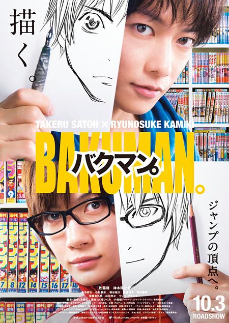 『バクマン。』ティザービジュアル ©2015 映画「バクマン。」製作委員会
