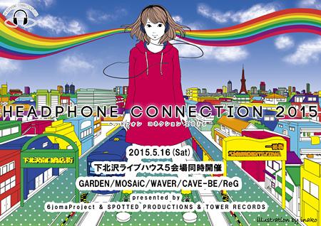 『HEADPHONE CONNECTION 2015』メインビジュアル